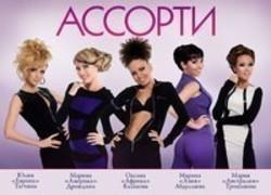 Listen to Ассорти Убей Меня Нежно song online from Amorous songs collection for free.