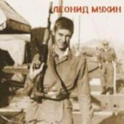 Listen to Леонид Мухин Валера song online from Military songs collection for free.