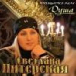 Listen to Светлана Питерская Вдовы song online from Military songs collection for free.